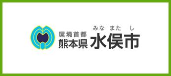 水俣市ホームページ