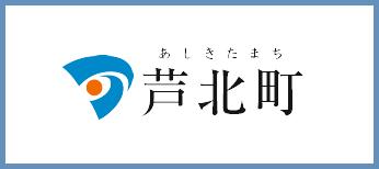 芦北町ホームページ