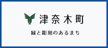 津奈木町ホームページ