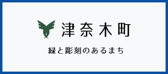 津奈木町公式ホームページ